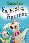 """Обкладинка книги """"Кольорова Арктика"""""""