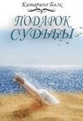 """Обложка книги """"Подарок судьбы """""""