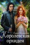 """Обложка книги """"Королевская орхидея"""""""