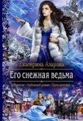 """Обложка книги """"Его снежная ведьма"""""""