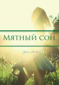 """Обложка книги """"Мятный сон"""""""