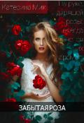 """Обложка книги """"Забытая Роза"""""""