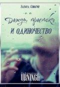 """Обложка книги """"Дождь, проспект и одиночество"""""""