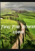 """Обложка книги """"Город Руно"""""""