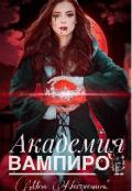 """Обложка книги """"Академия вампиров"""""""
