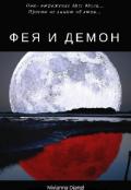 """Обложка книги """"Фея и Демон """""""