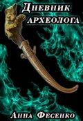 "Обложка книги ""Дневник археолога: в погоне за казацкими легендами"""