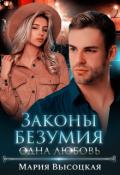 """Обложка книги """"Законы безумия - 3. Одна любовь"""""""