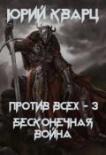 """Обложка книги """"Против всех - 3. Бесконечная война"""""""
