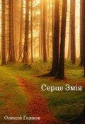 """Обкладинка книги """"Серце Змія"""""""
