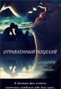 """Обложка книги """"Отравленный поцелуй"""""""