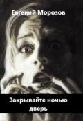"""Обложка книги """"Закрывайте ночью дверь"""""""