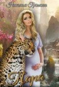 """Обложка книги """"пара для леопарда"""""""