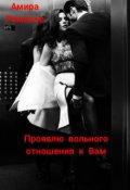 """Обложка книги """"Проявлю вольного отношения к Вам """""""