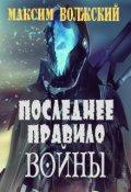 """Book cover """"Последнее правило войны"""""""