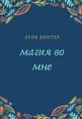 """Обложка книги """"Магия во мне"""""""