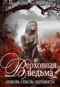 """Обложка книги """"Верховная ведьма. Любовь сквозь ненависть. Часть вторая"""""""