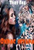 "Обложка книги ""Окрас ягуара"""