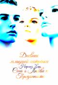 """Обложка книги """"Дневник младшей сестрёнки"""""""