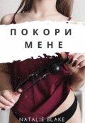 "Обкладинка книги ""Покори мене"""