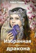 """Обложка книги """"Избранная дракона"""""""