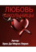 """Обложка книги """"Любовь школьницы"""""""
