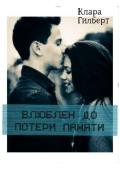"Обложка книги ""Влюблён до потери памяти """