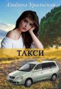 "Обложка книги ""Такси"""