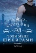 """Обложка книги """"Зови меня Шинигами - 2"""""""