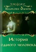 """Обложка книги """"История одного человека"""""""