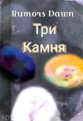 """Обложка книги """"Три Камня"""""""