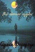 """Обложка книги """"На обочине судьбы"""""""