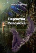 """Обложка книги """"Перчатка Соломона"""""""