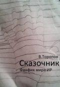 """Обложка книги """"Сказочник"""""""