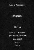 """Обкладинка книги """"Близнец"""""""