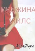 "Обложка книги ""Риджина Милс"""