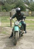 """Обложка книги """"Мотоцикл."""""""