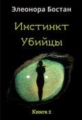 """Обложка книги """"Инстинкт Убийцы. Книга 2"""""""