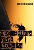 """Обложка книги """"Последний укус комара"""""""
