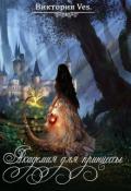 """Обложка книги """"Академия для принцессы"""""""