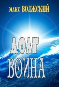 """Book cover """"Долг воина"""""""