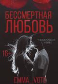 """Обложка книги """"Бессмертная любовь"""""""