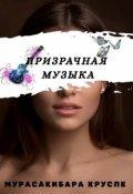 """Обложка книги """"Призрачная музыка"""""""
