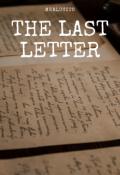 """Cubierta del libro """"La última carta"""""""