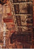 "Обложка книги ""Замок Медведя"""