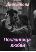 """Обложка книги """"Посланница любви"""""""