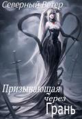 """Обложка книги """"Призывающая через Грань"""""""