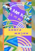 "Book cover ""Книга жизни"""