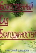 """Обложка книги """"Божественный Сад Благодарности"""""""