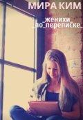 """Обложка книги """"Женихи по переписке"""""""
